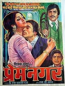 Prem Nagar 1974 Film Poster.JPG