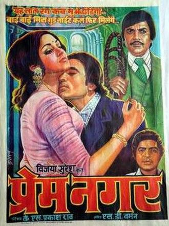 Prem Nagar (1974 film) - Film poster