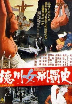Shogun's Joys of Torture - Poster of Shogun's Joys of Torture (1968)