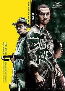 Swordsmen 2011 film.jpg