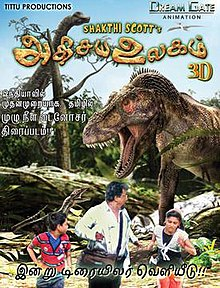 Theatrical poster of Adhisaya Ulagam 3D.jpg