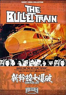 Bullet Train movie DVD cover.jpg