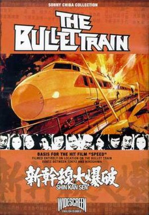 The Bullet Train - U.S. DVD cover