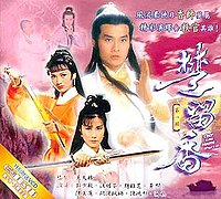 Chor Lau-heung (1979 TV series).jpg