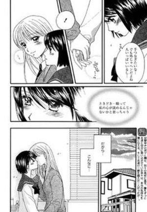 Yuri (genre) - In general, manga from specialized yuri publications, such as Kuchibiru Tameiki Sakurairo, display more explicit depictions of physical affection: from holding hands to kissing, and in some cases even sex scenes.