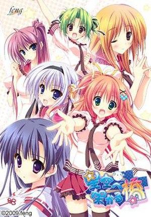 Hoshizora e Kakaru Hashi - Image: Hoshikaka game cover