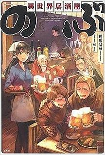 """<i>Isekai Izakaya """"Nobu""""</i> Japanese light novel series"""