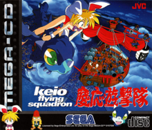 Keio flying squadron cover.png