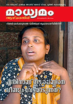 Madhyamam Daily - Cover page of Madhyamam Weekly