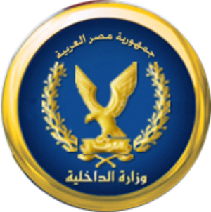 Ministry of Interior (Egypt) - Image: Ministry of Interior Egypt