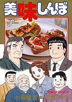 Picture of a TV show: Oishinbo