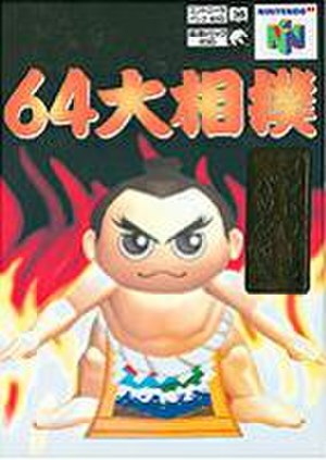 64 Ōzumō - Japanese Nintendo 64 cover art