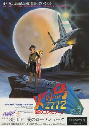 Phoenix 2772 - Japanese film poster