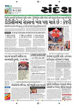 sandesh epaper pdf. Black Bedroom Furniture Sets. Home Design Ideas