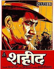 Shaheed 1965 film.jpg