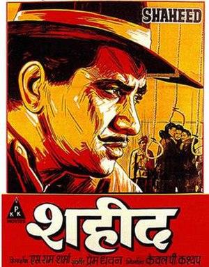 Shaheed (1965 film) - Image: Shaheed 1965 film