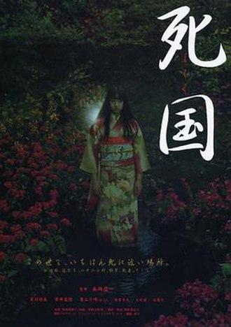 Shikoku (film) - Japanese film poster for Shikoku