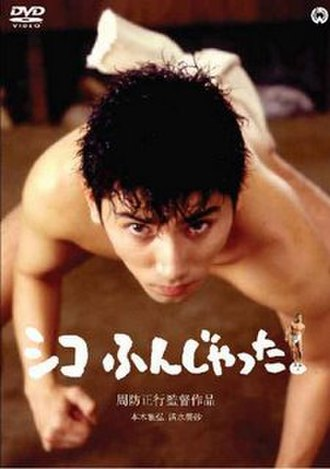 Sumo Do, Sumo Don't - DVD cover for Sumo Do, Sumo Don't (1992)