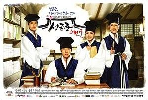 Sungkyunkwan Scandal - Promotional poster