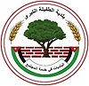 Official seal of Tafilah (Tafila)