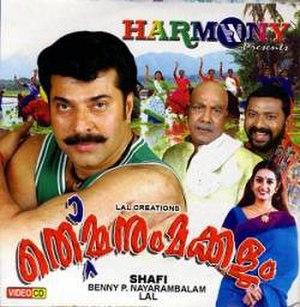 Thommanum Makkalum - VCD cover