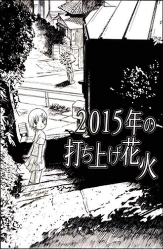 """Twin Spica - Asumi Kamogawa and Mr. Lion in the prequel """"2015:Fireworks"""""""