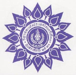 1978 Thailand Regional Games
