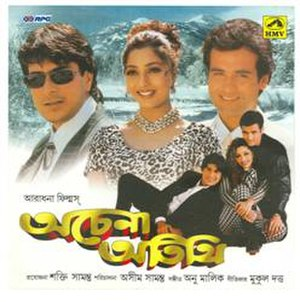 Achena Atithi (1997 film) - Album Cover