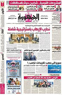 Egyptian Newspapers Today