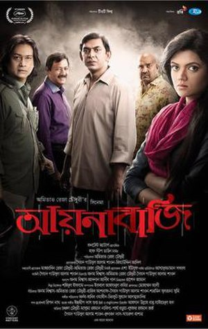 Aynabaji - Theatrical release poster