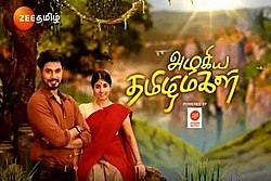 Download z tamil solvathellam unmai title song