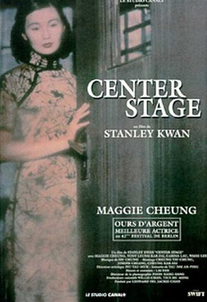 Centre Stage (1992 film) - Image: Centre Stage poster