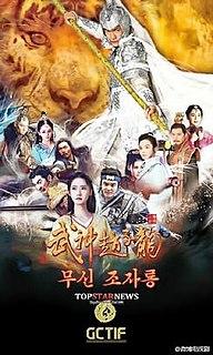 <i>God of War, Zhao Yun</i> television series