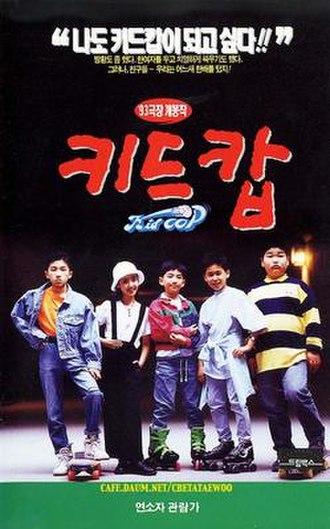 Kid Cop - Image: Kid Cop poster