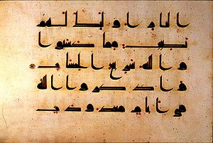Arabic diacritics - Harakat using red vowel dots to indicate the correct vocalisation of the rasm, from an early Qur'an written in Kufic script. (Verse 202 of Surah Al-Baqara).