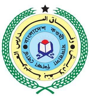 Befaqul Madarisil Arabia Bangladesh - Image: Logo of befaq