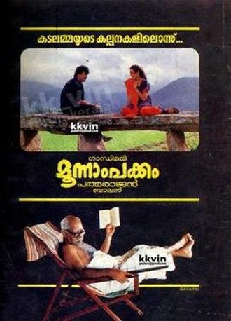 Moonnam Pakkam - Image: Moonnam Pakkam