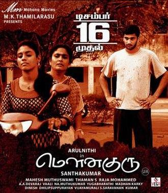 Mouna Guru - Movie Poster