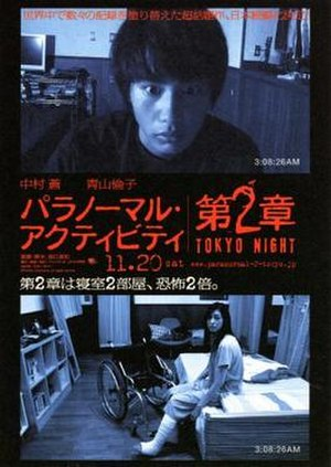 Paranormal Activity 2: Tokyo Night - Japanese theatrical poster