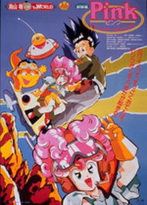 Pink (manga) - The official theatrical poster. Some of the established characters were revamped.