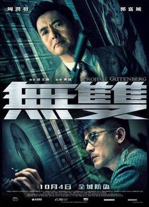 Project Gutenberg (film) - Teaser film poster