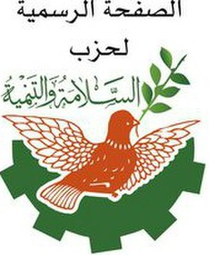 Islamic Party (Egypt) - Image: Safety and Development Party
