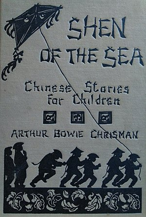 Shen of the Sea - Unknown edition (perhaps a later dustjacket of the first ed.)