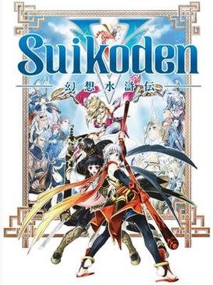 Suikoden V - Image: Suikoden V cover