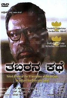 <i>Tabarana Kathe</i> Indian film directed by Girish Kasaravalli