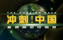 Online Amazing Race Singapore
