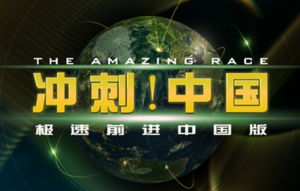 The Amazing Race: China Rush - Image: The Amazing Race China Rush – Chinese logo