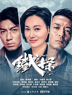 <i>The Defected</i> Hong Kong TV series