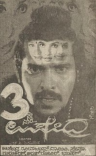 <i>Upendra</i> (film) 1999 Indian film directed by Upendra