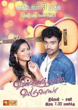 Vinnaithaandi Varuvaayaa (TV series) - Wikipedia